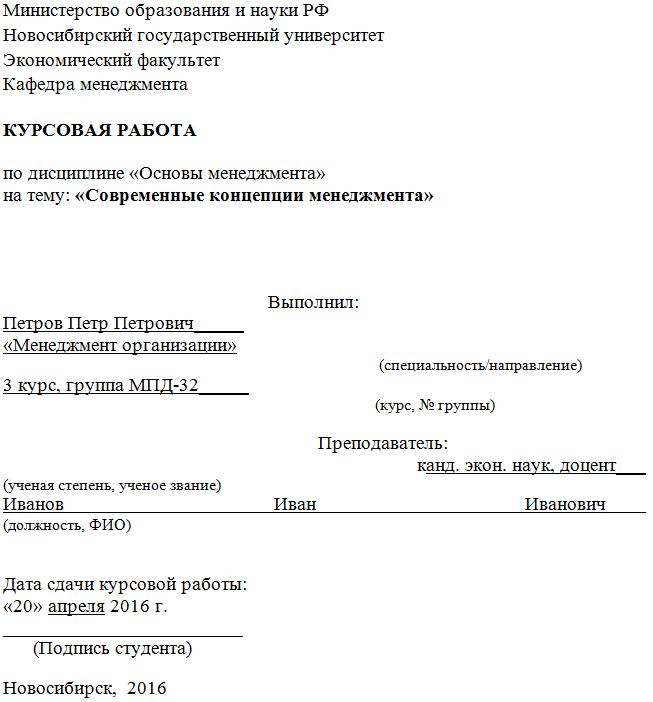 Оформление титульного листа курсовой работы Пример титульного листа курсовой работы