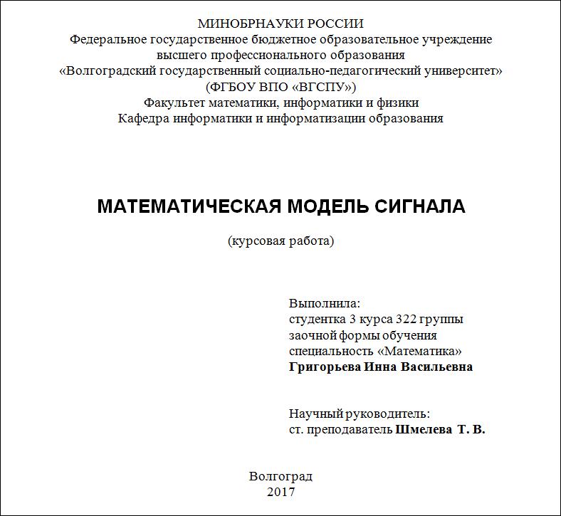 Титульный лист курсовой работы образец Помощь в написании
