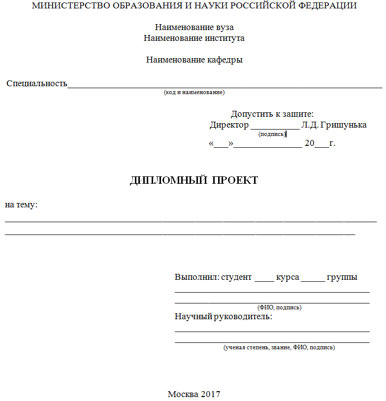 титульного листа дипломной работы года Образец титульного листа дипломной работы 2017 года