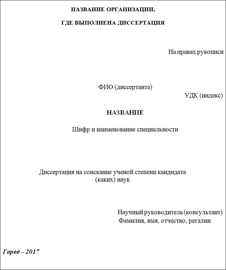 лист кандидатской диссертации образец  Титульный лист кандидатской диссертации образец 2017