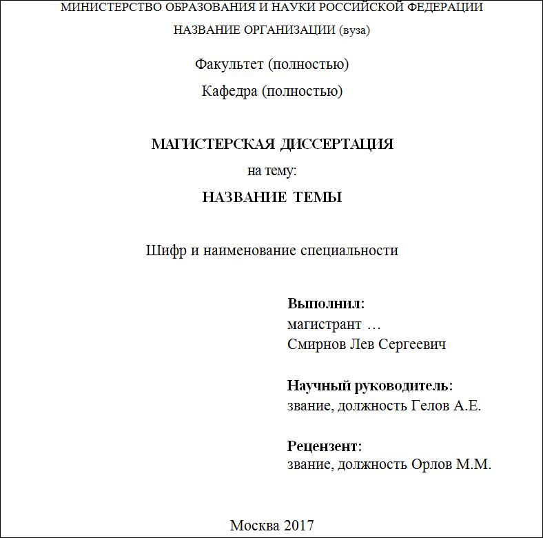 Титульный лист магистерской диссертации образец года Титульный лист магистерской диссертации образец 2017
