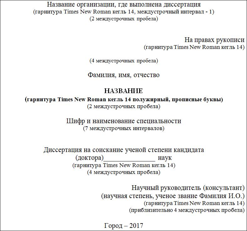 Образец титульный лист диссертации 546