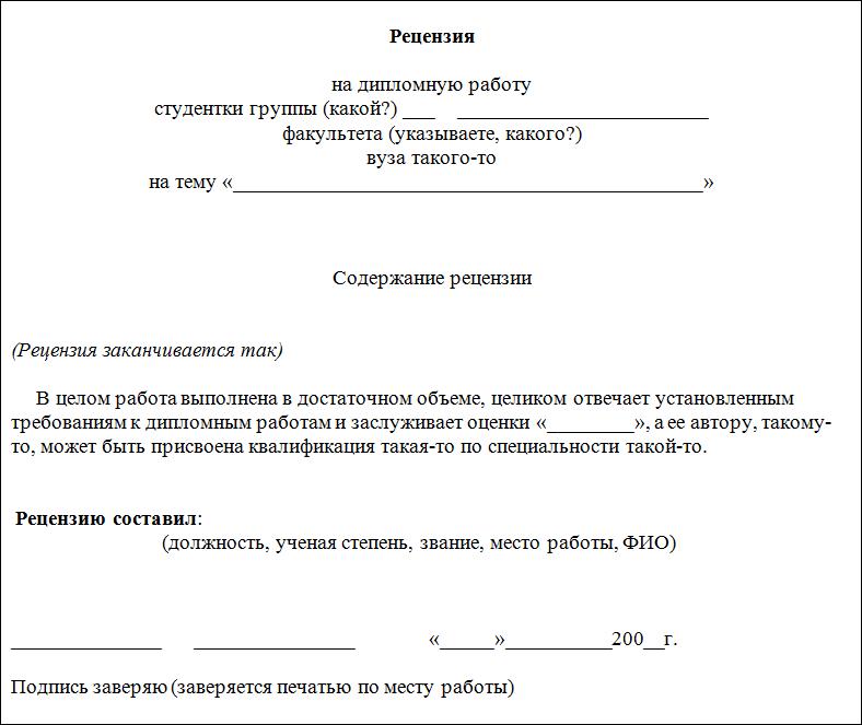 написать рецензию на дипломную работу образец  Как написать рецензию на дипломную работу образец