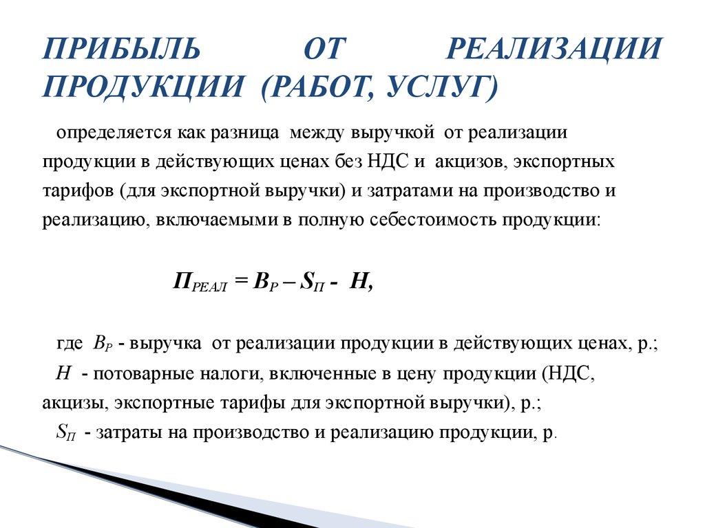 Выручка от Реализации Продукции Формула