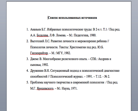 Объем курсовой работы по ГОСТу  Список использованных источников
