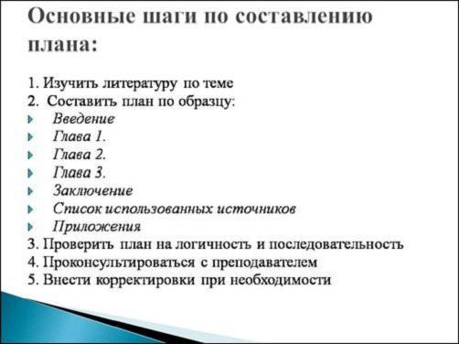 Темы для написания дипломных работ 8243