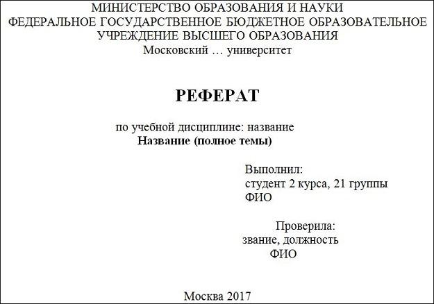 Реферат по госту образец титульный лист 6742