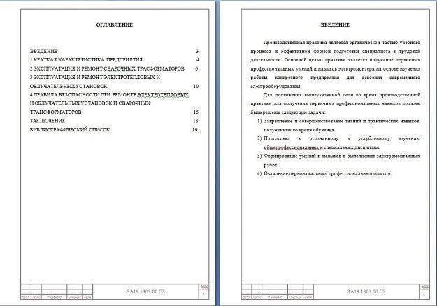 Требования для отчета по практике 5027