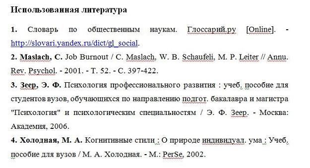 Список используемой литературы образец: правила оформления списка.