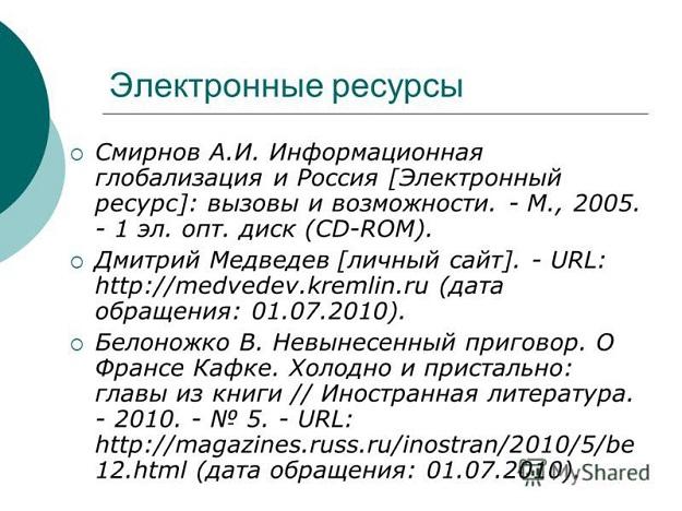 Реферат список используемой литературы 5588
