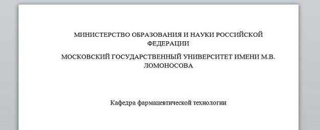 Титульный лист готовый для дипломной работы 1554
