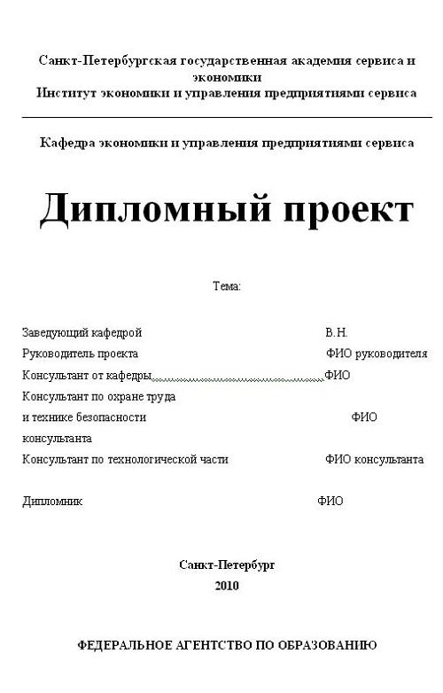 Написание дипломной работы по госту 3556