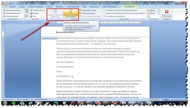 Убираем колонтитулы в MS Word
