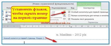 Как сделать страницу в ворде не с первой страницы 496